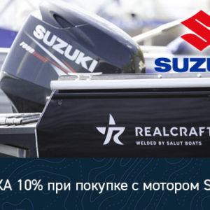Пакетное предложение: Лодки «Салют» и «RealCraft» + моторы Suzuki