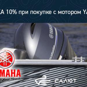 Пакетное предложение: Лодки «Салют» и «RealCraft» + моторы Yamaha