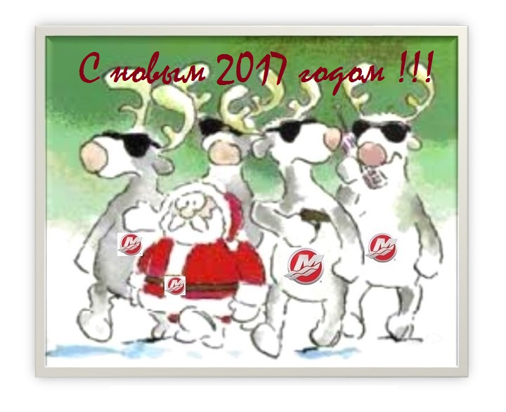 Поздравление с Новым Годом, график работы в новогодние праздники.