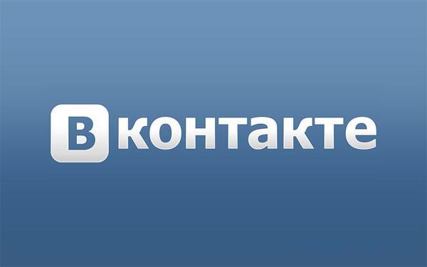 Мы во «Вконтакте»!